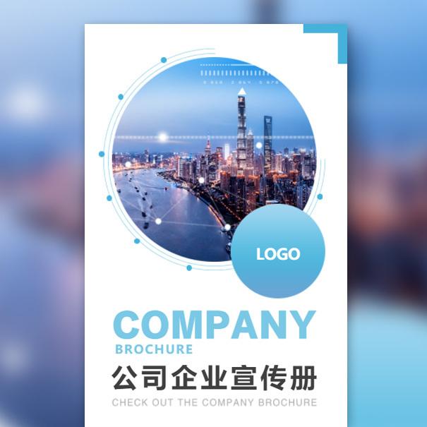 蓝色简约高端商务企业宣传公司简介科技产品推广