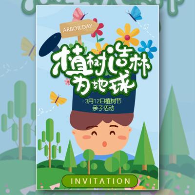 卡通可爱幼儿园亲子植树节活动邀请函
