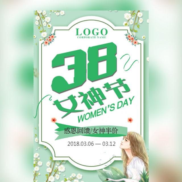 38妇女节促销清新简约三八女神节化妆品促销