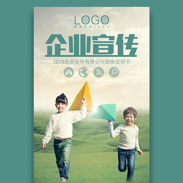 绿色环保企业宣传画册公司简介品牌宣传产品介绍生态