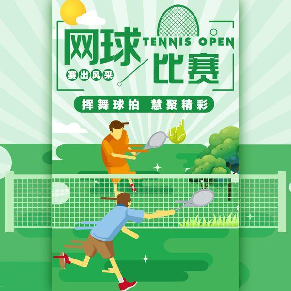网球比赛邀请函网球赛事宣传