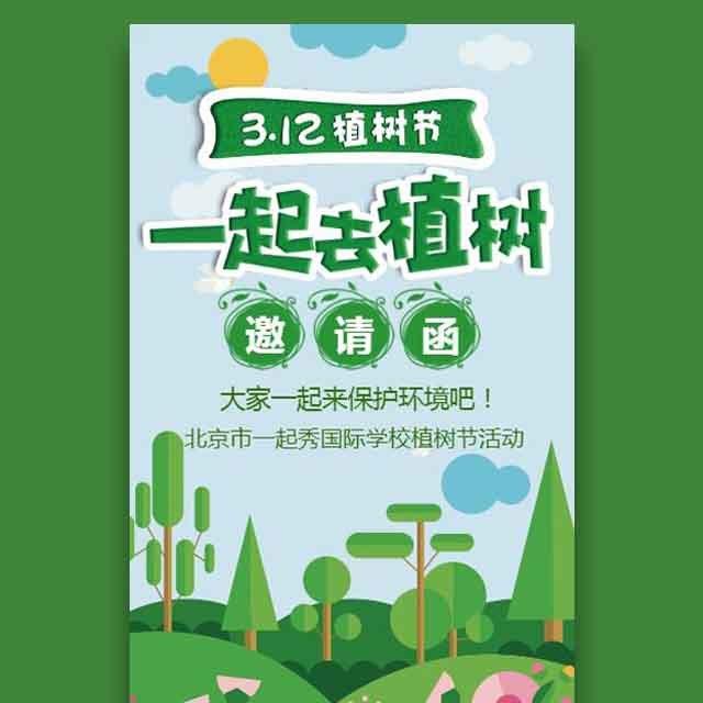 312植树节一起去植树活动邀请函亲子活动邀请函