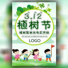 植树节幼儿园小学学校活动邀请函亲子植树活动邀请