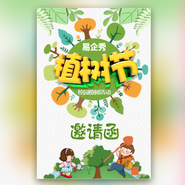 清新幼儿园校园植树节活动邀请函