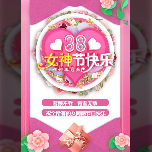粉色个人企业妇女节祝福女神节日快乐