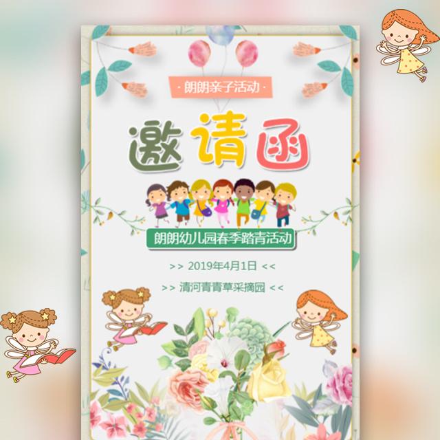 幼儿园春游活动邀请函学校春季活动