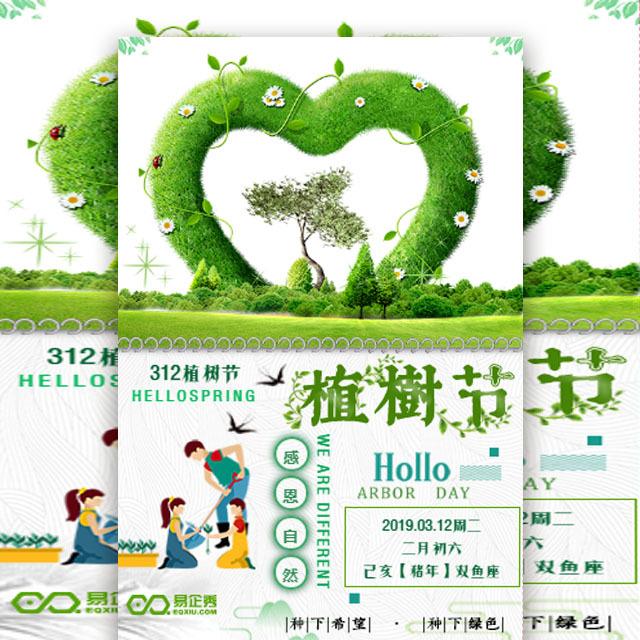 植树节学校企业单位林场公园景点植树活动邀请