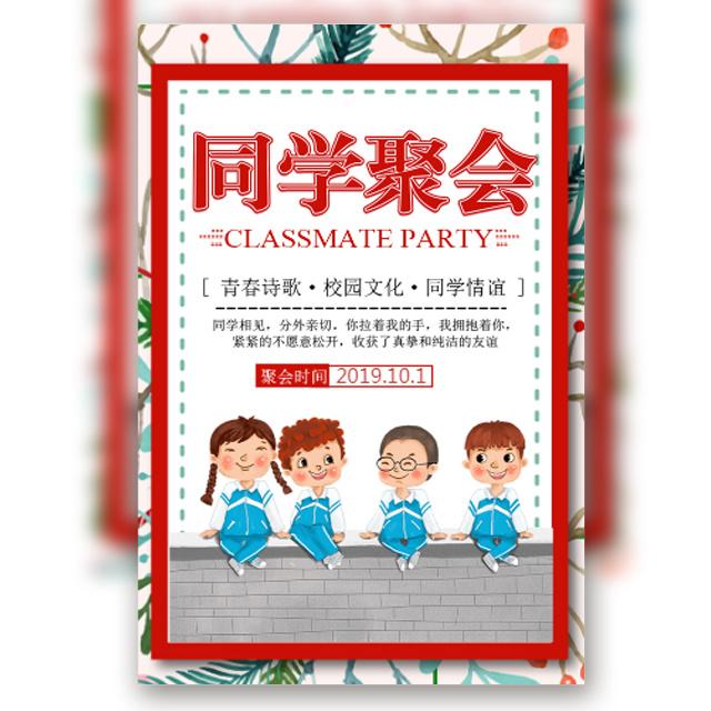 同学聚会同学会邀请函同学聚会邀请函同学会朋友聚会