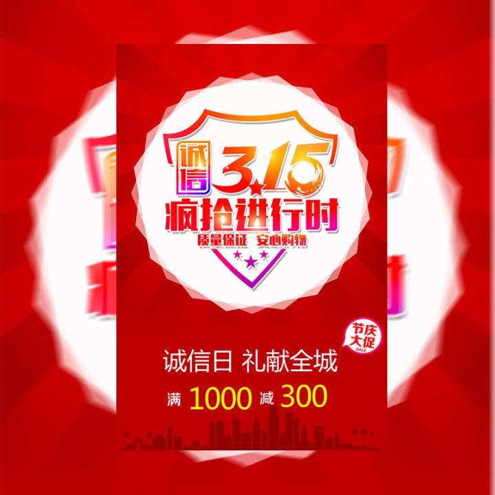 315活动邀请促销宣传模板