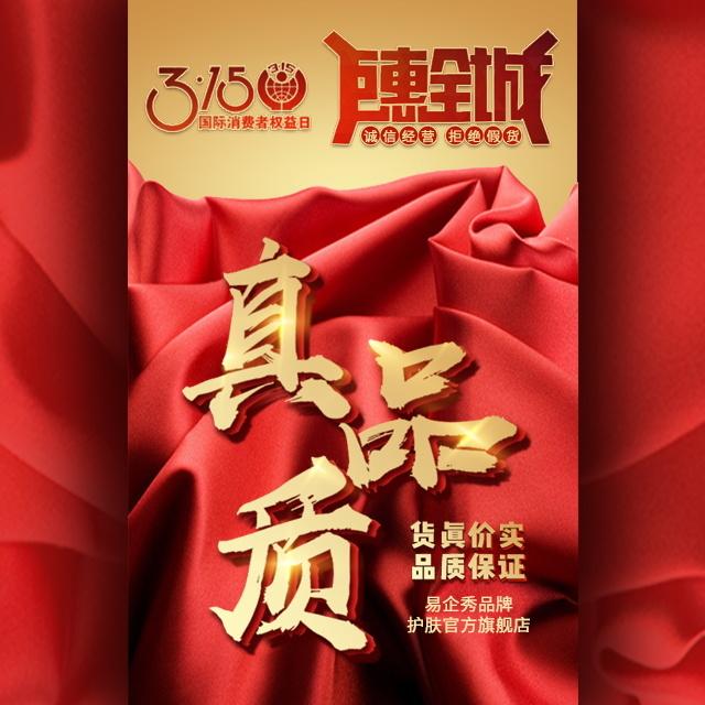 中国红高端大气315商家活动促销H5模板