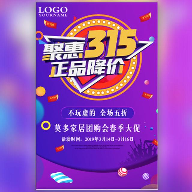 炫紫315家居家装电器团购内购促销通用宣传邀请