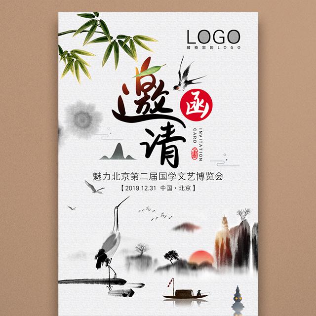 水墨中国风邀请函会议活动宣传会展博览会招商加盟