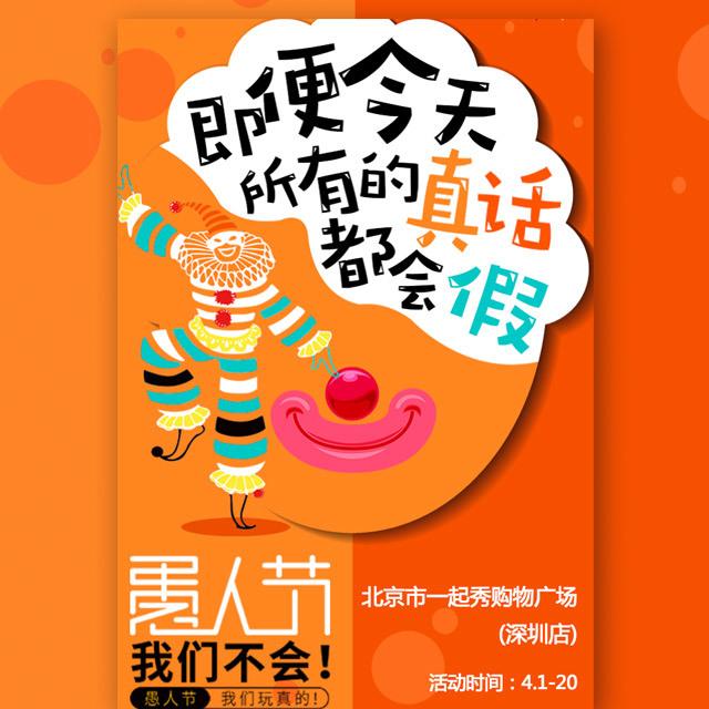 4月1日愚人节商场品牌活动活动促销