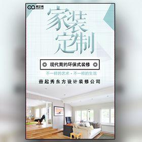快闪家居环保装修视频展示活动宣传品牌推广