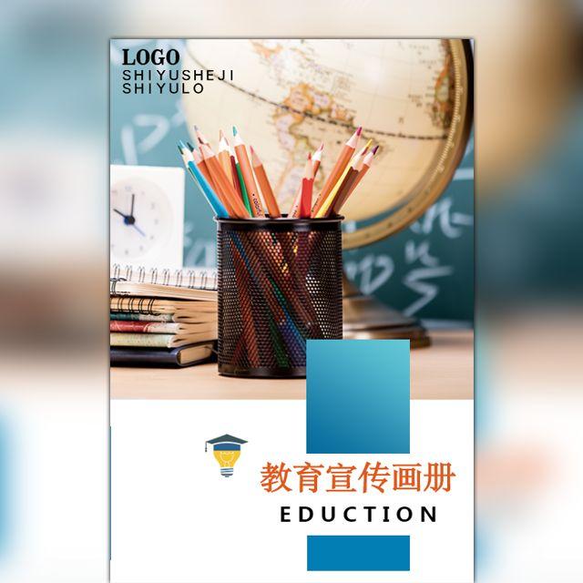 简约时尚大气风学校培训教育宣传画册
