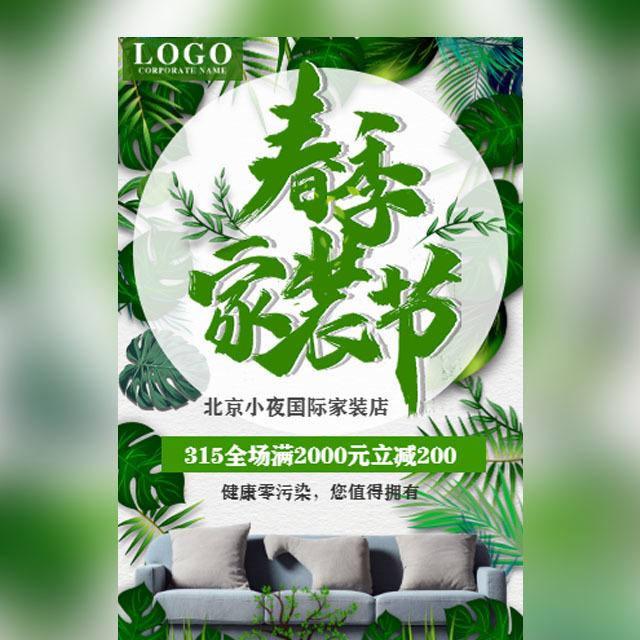 小清新315诚信日促销活动家装节店铺促销活动宣传