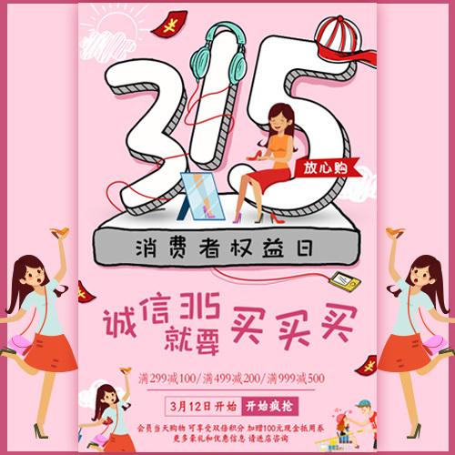 315诚信日促销活动化妆品家装节店铺促销活动