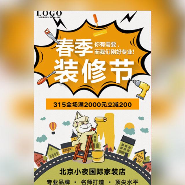 春季315诚信日促销活动家装节店铺促销活动宣传