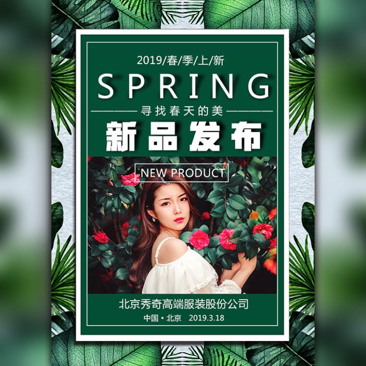 春季女装上新新品发布会活动邀请函