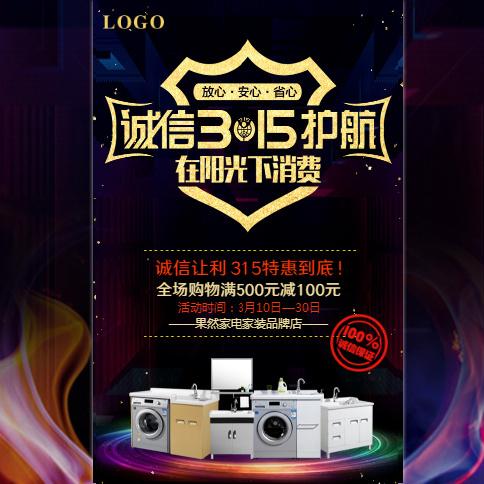 315家电家装产品海报活动促销