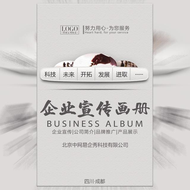 高端商务黑灰企业宣传画册公司简介产品推广商务合作