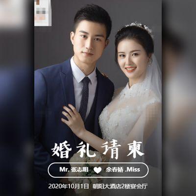 快闪高端轻奢唯美韩式婚礼邀请函时尚结婚请帖