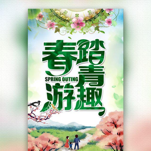 春游踏青旅行社春季旅行宣传