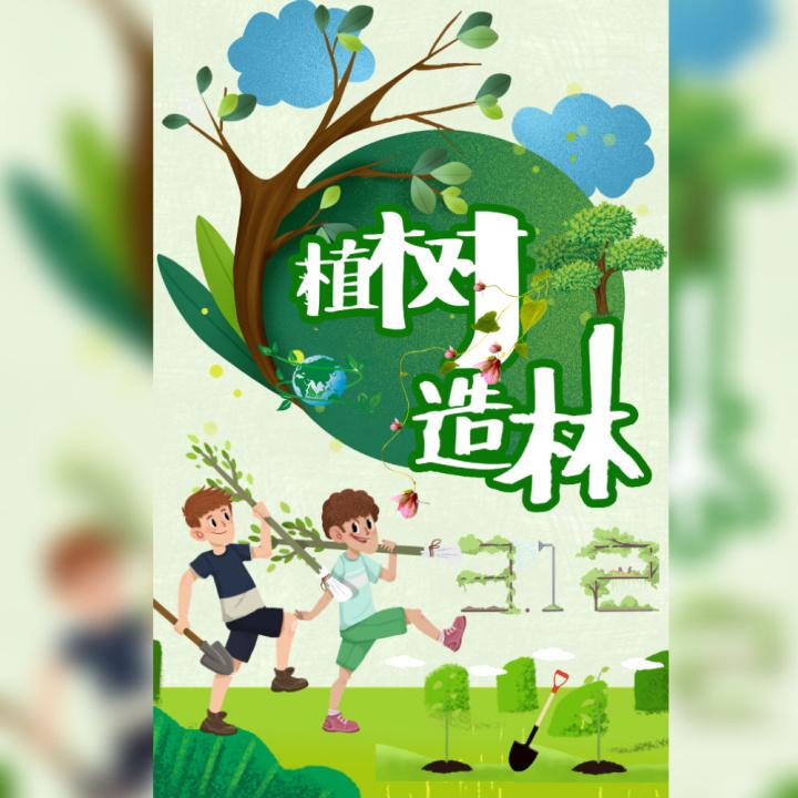 植树节活动邀请函宣传函