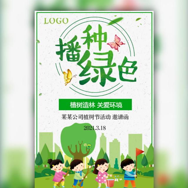 企业单位学校植树节植树活动踏青活动邀请函