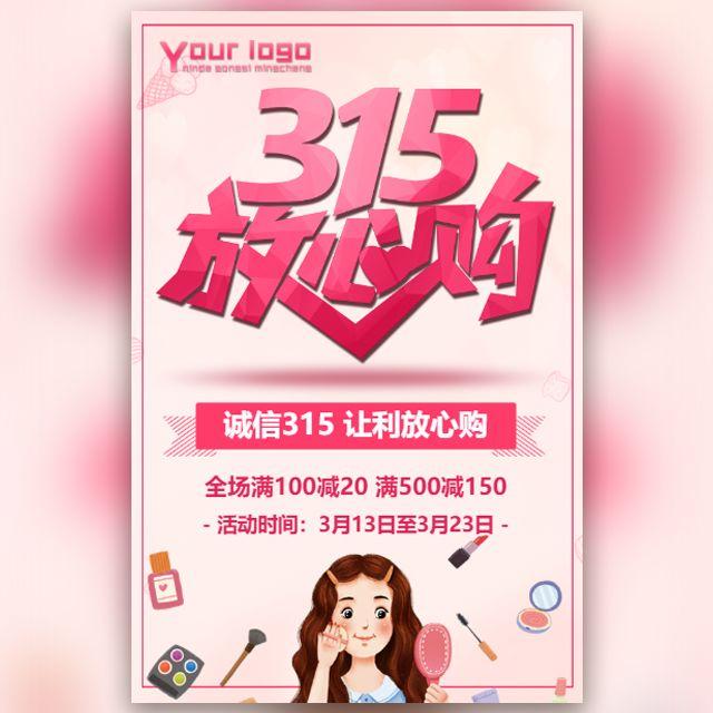 315诚信放心购护肤品化妆品促销大促