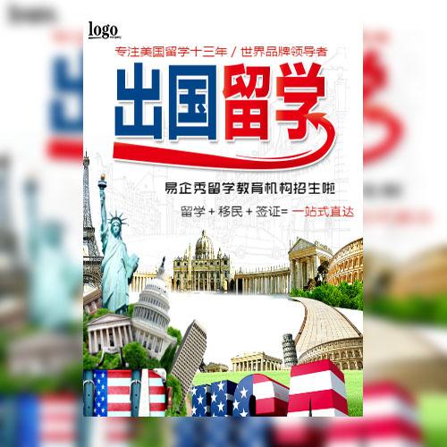 出国留学美国移民出国培训招生留学教育机构宣传介绍