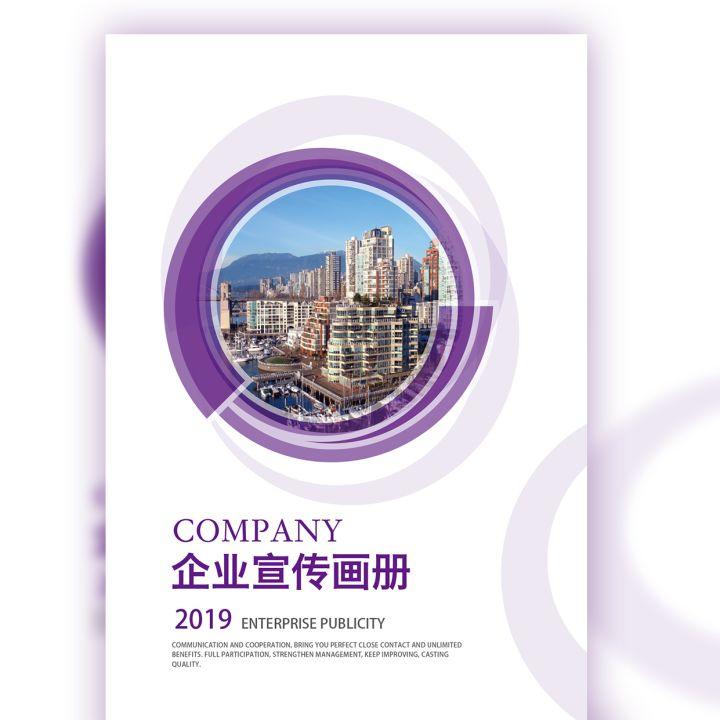 紫色简约大气企业宣传画册高端商务公司简介招商宣传