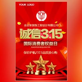 中国红315家装诚信促销推广品牌宣传