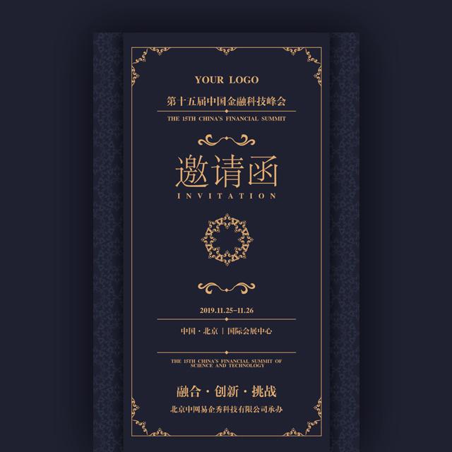 高端蓝金企业招商活动会议新品发布邀请函