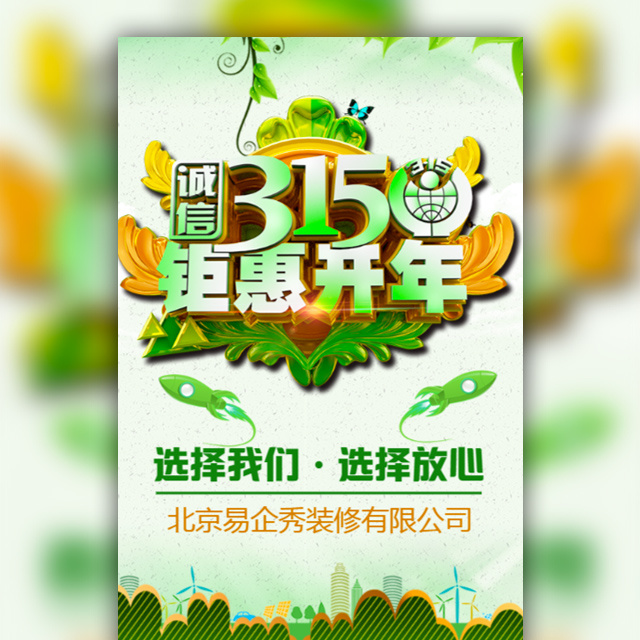 环保装修绿色家装装修公司315宣传促销