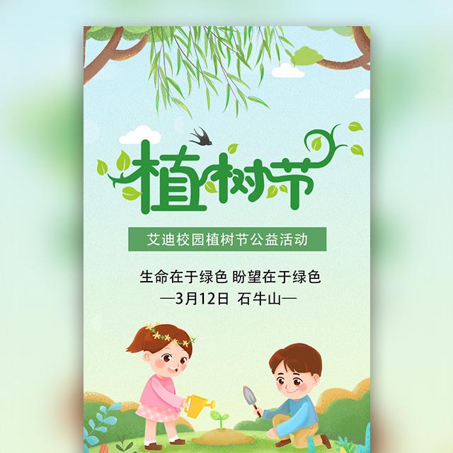 幼儿园植树节公益活动邀请函
