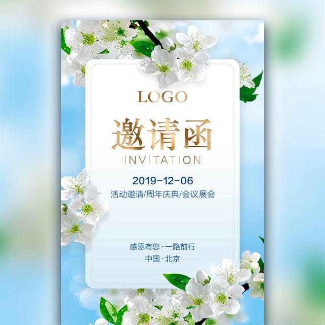 春夏清新植物邀请函企业新品发布会活动宣传会展请柬