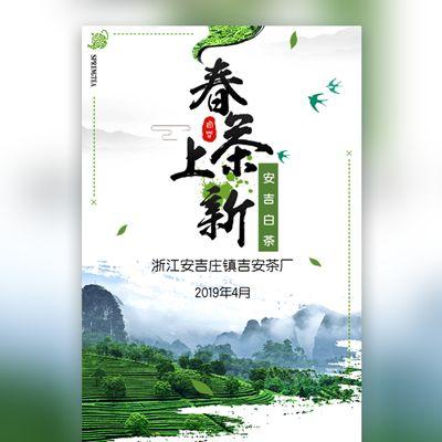 春茶上市新茶上市茶叶促销茶社宣传介绍