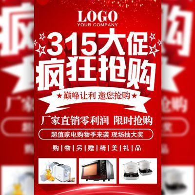315消费者权益日315家居家装促销宣传家电促销