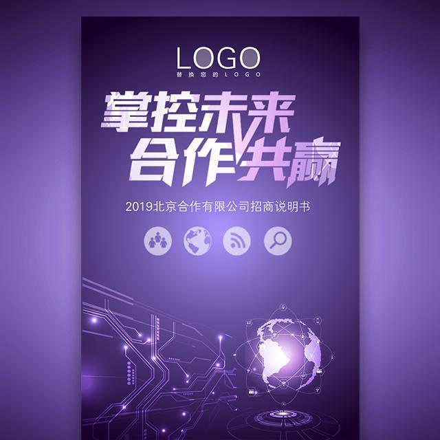 紫色大气商务企业宣传画册公司简介品牌宣传产品介绍