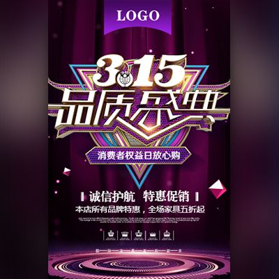 高端紫315品质盛典消费者权益日活动促销