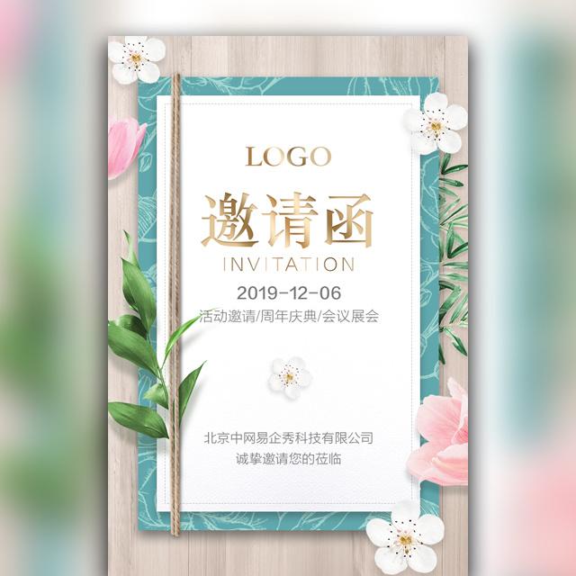 清新植物邀请函美容院活动宣传文艺花朵会议周年庆典