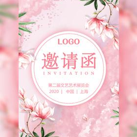 粉色小清新文艺高端大气会议邀请函新品发布