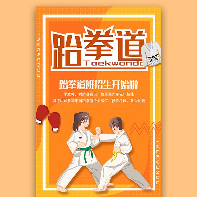 跆拳道招生跆拳道培训少儿跆拳道兴趣班宣传