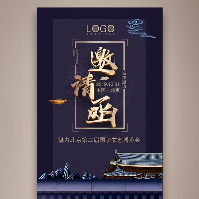 蓝金中国风会议邀请函活动宣传会展博览会招商加盟