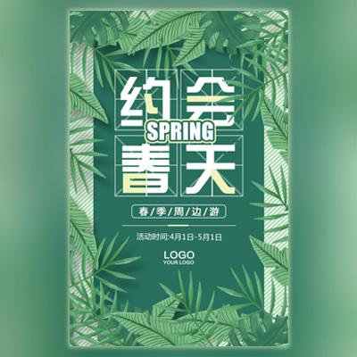 春季周边游春季踏青亲子游活动宣传介绍