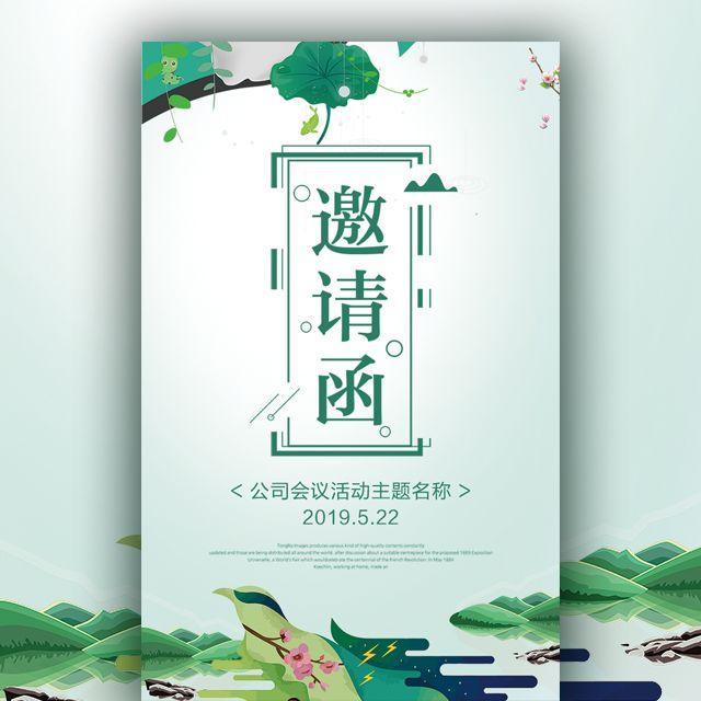 清新绿色邀请函公司会议活动邀请函春季发布会展会