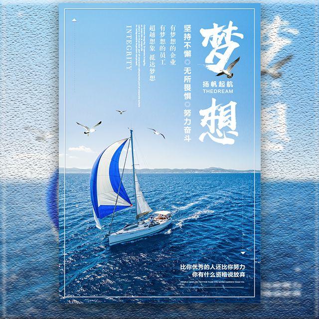 扬帆起航企业文化宣传招商招聘