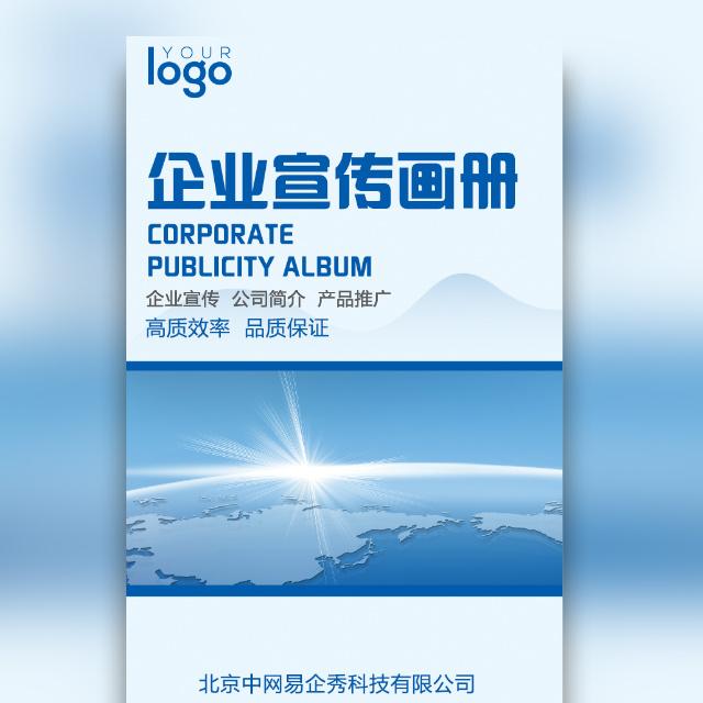 高端蓝色大气商务企业宣传公司简介产品介绍宣传画册