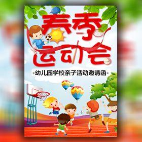 春季幼儿园小学学校运动会邀请函亲子活动邀请
